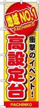 〔G〕 地域No.1 高設定台 のぼり