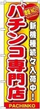 〔G〕 地域No.1 パチンコ専門店 のぼり