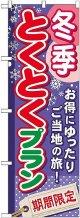 〔G〕 冬季とくとくプラン のぼり