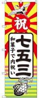 七五三 和菓子で内祝い のぼり