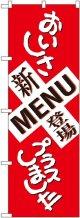 新MENU登場 おいしさプラス のぼり