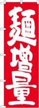 麺増量 赤地 のぼり