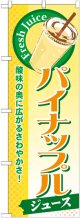 パイナップル(ジュース) のぼり