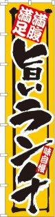 満腹満足 旨いランチ 黄 ロングのぼり旗