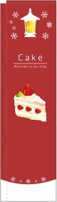 Cake 赤 スリムのぼり