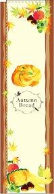 Autumn Bread スリムのぼり