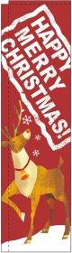 HAPPY MERRY CHRISTMAS スリムのぼり