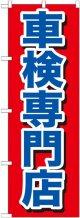 のぼり旗 車検専門店