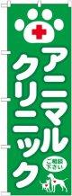 のぼり旗 アニマルクリニック(動物病院)