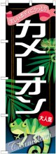 のぼり旗 カメレオン