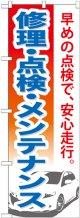 のぼり旗 修理・点検・メンテナンス