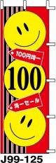激安のぼり旗 100円均一