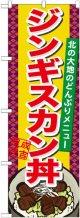 のぼり旗 ジンギスカン丼