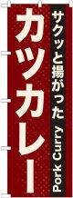 のぼり旗 カツカレー