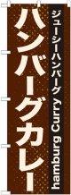 のぼり旗 ハンバーグカレー