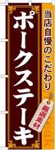のぼり旗 ポークステーキ