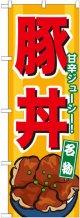 のぼり旗 豚丼