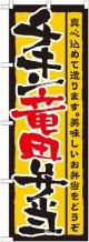 のぼり旗 チキン竜田弁当
