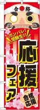 のぼり旗 応援フェア