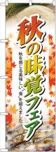 のぼり旗 秋の味覚フェアー