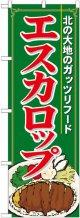 のぼり旗 エスカロップ