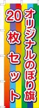 オリジナルのぼり旗20枚セット