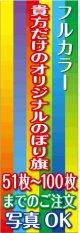 フルカラーのぼり旗51枚〜100枚まで4辺三巻縫い仕様