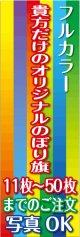 フルカラーのぼり旗11枚〜50枚まで4辺三巻縫い仕様