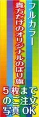 フルカラーのぼり旗1枚〜5枚まで4辺三巻縫い仕様