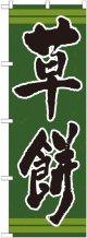 のぼり旗 草餅