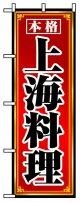 のぼり旗 上海料理