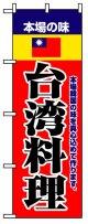 のぼり旗 台湾料理