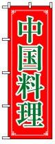 のぼり旗 中国料理