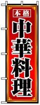 のぼり旗 中華料理