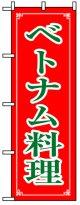 のぼり旗 ベトナム料理