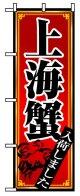 のぼり旗 上海蟹