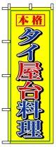 のぼり旗 タイ屋台料理
