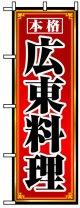 のぼり旗 広東料理