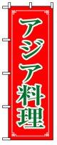 のぼり旗 アジア料理