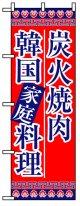 のぼり旗 炭火焼肉韓国料理
