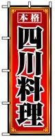 のぼり旗 四川料理