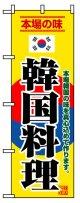 のぼり旗 韓国料理
