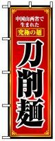 のぼり旗 刀削麺