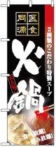 のぼり旗 医食同源 火鍋