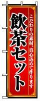 のぼり旗 飲茶セット