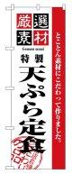 のぼり旗 天ぷら定食