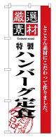 のぼり旗 ハンバーグ定食