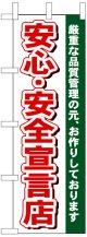 のぼり旗 安心・安全宣言店