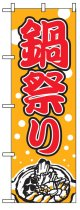 のぼり旗 鍋祭り
