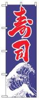 のぼり旗 寿司